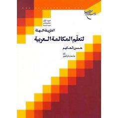 الطریقه السهله لتعلم المکالمه العربیه جلد 1