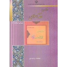 درآمدی بر فقه اسلامی