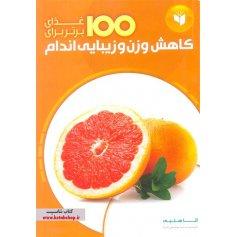 100 غذای برتر برای كاهش وزن و زيبايی اندام
