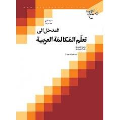 المدخل الی تعلم المکالمه العربیه جلد 1