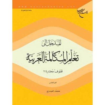 المدخل الی تعلم المکالمه العربیه جلد 2