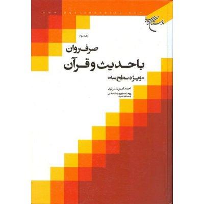 صرف روان با حدیث و قرآن جلد 3
