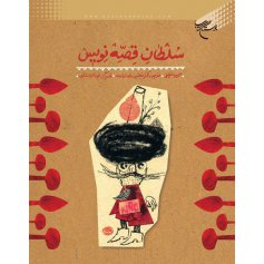 سلطان قصه نویس