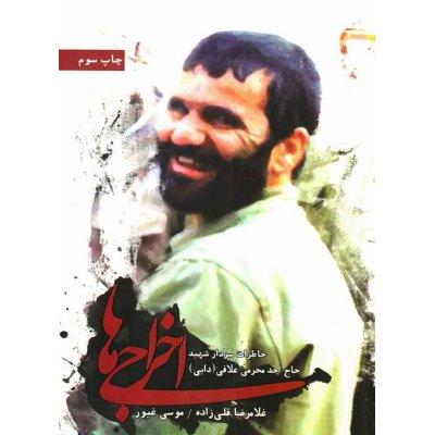 اخراجی ها - خاطرات سردار شهید حاج احد محرمی علافی(دایی)