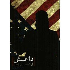 داعش از کاشت تا برداشت
