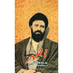 احمد - برشی از زندگی و زمانه سید احمد آقا خمینی