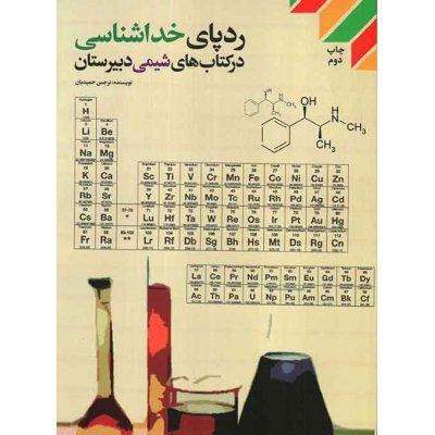 ردپای خداشناسی در کتاب های شیمی دبیرستان