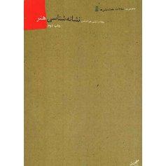 مجموعه مقالات اولین هم اندیشی نشانه شناسی هنر