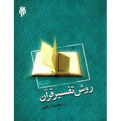 روش تفسیر قرآن