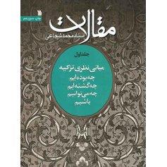 مقالات استاد محمد شجاعی(دوره سه جلدی)