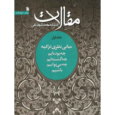 مقالات استاد محمد شجاعی جلد اول