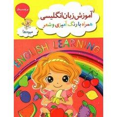 آموزش زبان انگلیسی همراه با رنگ آمیزی و شعر(میوه ها)