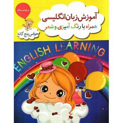 آموزش زبان انگلیسی همراه با رنگ آمیزی و شعر(حواس پنج گانه و احساسات)