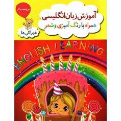 آموزش زبان انگلیسی همراه با رنگ آمیزی و شعر(خوراکی ها)