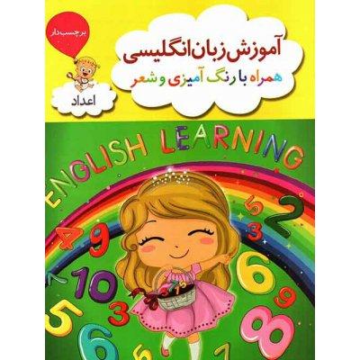 آموزش زبان انگلیسی همراه با رنگ آمیزی و شعر(اعداد)