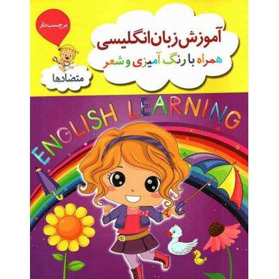 آموزش زبان انگلیسی همراه با رنگ آمیزی و شعر(متضادها)