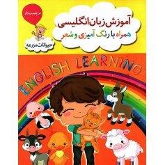 آموزش زبان انگلیسی همراه با رنگ آمیزی و شعر(حیوانات مزرعه)