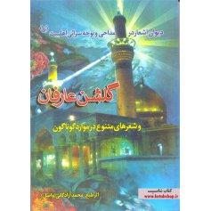 گلشن عارفان