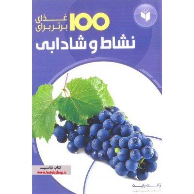 100 غذای برتر برای نشاط و شادابی