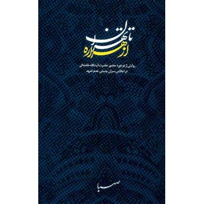 کتاب از هراره تا تهران