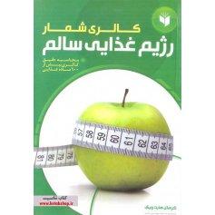 کالری شمار رژیم غذایی سالم - محاسبه دقیق کالری بیش از 600 ماده غذایی