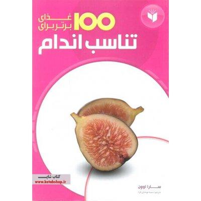 100 غذای برتر برای تناسب اندام