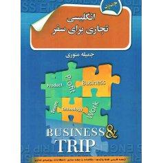انگلیسی تجاری برای سفر