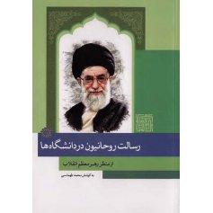 رسالت روحانیون در دانشگاه ها