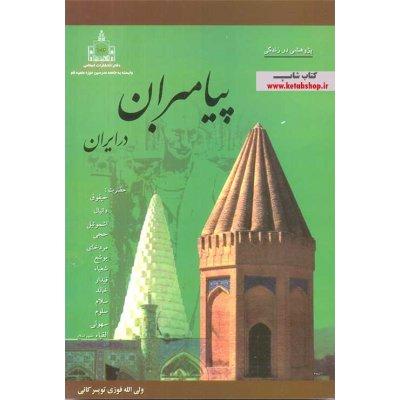 پژوهشی در زندگی پیامبران در ایران