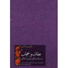 نقش و رسالت زن(1) عفاف و حجاب