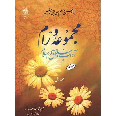 مجموعه ورام آداب و اخلاق در اسلام
