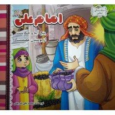 سبک زندگی اسلامی - امام علی (ع)