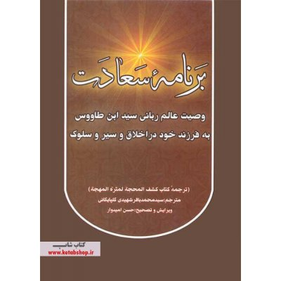 ترجمه کشف المحجه - برنامه سعادت