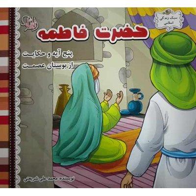 سبک زندگی اسلامی - حضرت فاطمه(س)