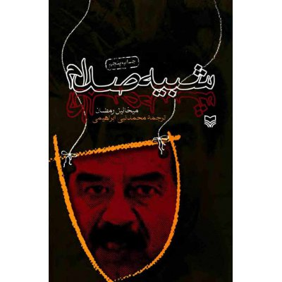 شبیه صدام