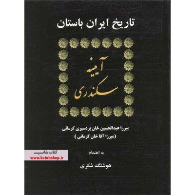 آیینه سکندری - تاریخ ایران باستان