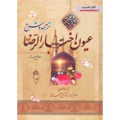 ترجمه و شرح عیون اخبار الرضا(ع) - دو جلدی