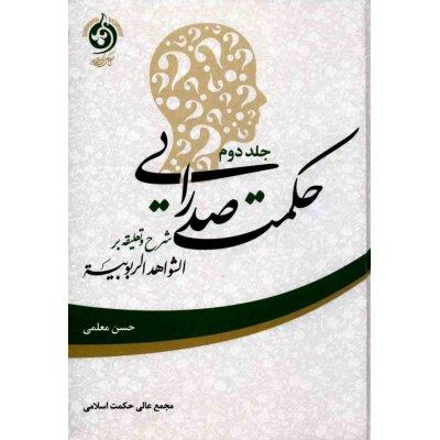 کتاب حکمت صدرایی (جلد دوم) شرح و تعلیقه بر الشواهد الربوبیه