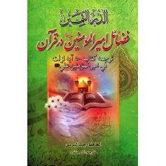 کتاب فضائل امیرالمومنین (ع) در قرآن (الدر الثمین)