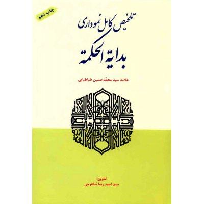 کتاب تلخیص کامل نموداری بدایة الحکمة