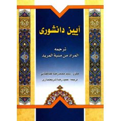 کتاب آیین دانشوری - ترجمه المراد من منیه المرید