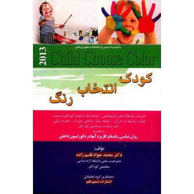 کتاب کودک انتخاب رنگ