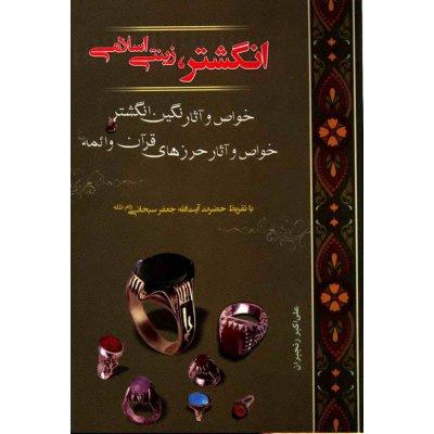 انگشتر زینتی اسلامی