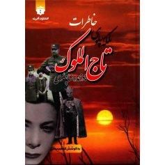 خاطرات ملکه پهلوی تاج الملوک مادر محمدرضا پهلوی