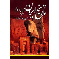 تاریخ ایران قبل از اسلام(ایران قدیم)
