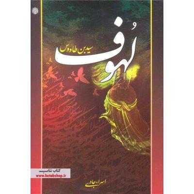 سوگنامه سالار شهیدان - ترجمه لهوف سید بن طاووس(ره)