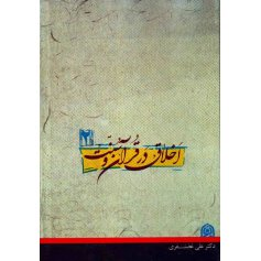 اخلاق در قرآن و سنت