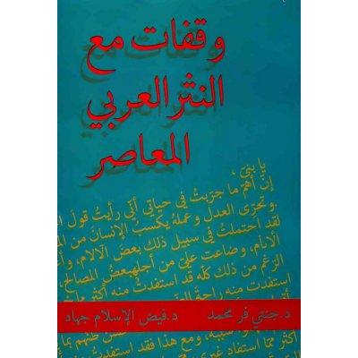 وقفات مع النثر العربی المعاصر