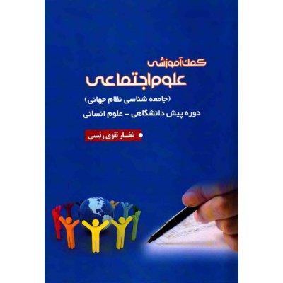 کمک آموزشی علوم اجتماعی