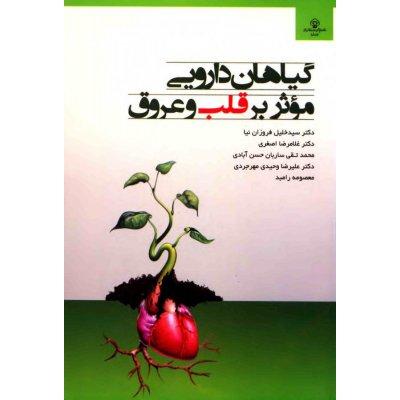 گیاهان دارویی موثر بر قلب و عروق